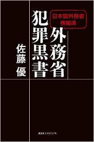 沖縄返還の黒歴史、「密約」問題……西山事件がかえって巨悪を闇に葬った!?