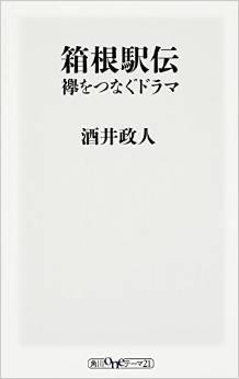 今年の箱根路を制するのは?  元箱根ランナーが語る箱根駅伝の覇者