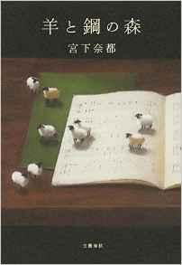 【「本屋大賞2016」候補作紹介】『羊と鋼の森』――ピアノとピアノを巡る人びとの成長の物語