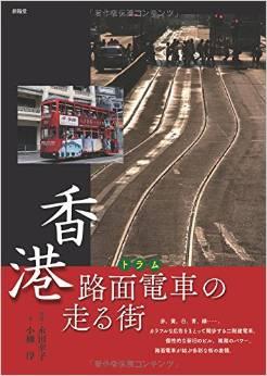 香港に行ったら乗ってみたい!! 「路面電車(トラム)」の魅力
