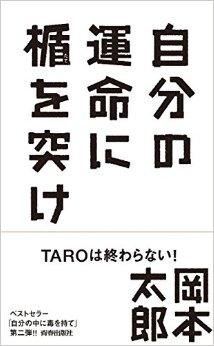 """岡本太郎の""""爆発する言霊""""がスゴい"""