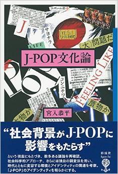 J-POP定着の背景には、渋谷系の存在があった?