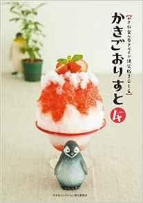 """ミニトマト、セロリ、アボガド……一味違った""""かき氷""""が人気?"""