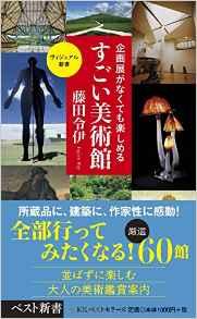 コレクションすべてが富士山の作品…全国のユニークな美術館