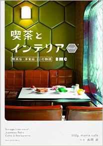 まるで船のなかにいるよう…京阪神にある船を模した喫茶店とは?