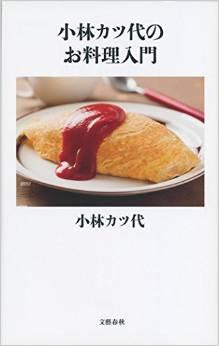"""小林カツ代さんが語る料理の""""必勝アイテム""""とは?"""
