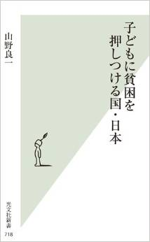 なぜ豊かな日本で「子どもの貧困」問題が起こるのか?