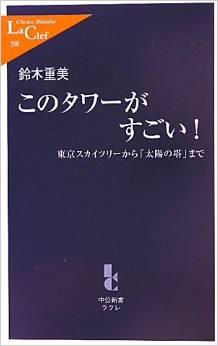 超合金ロボで再注目、岡本太郎「太陽の塔」を守ったのは子供たちの投書