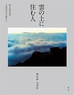 富士山の山小屋が「そこにある意味」