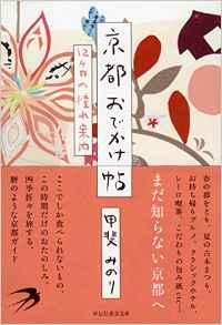 """元京都在住エッセイストが教える""""恋人写真""""の撮影スポット"""