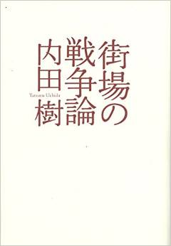 """思想家・内田樹さんが安倍政権の暴走を""""妄想""""するわけ"""
