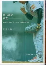 世界4連覇を目指す女子野球の「マドンナジャパン」と草野球ができる?