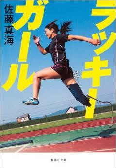 佐藤真海さんが男の子出産! 2020年東京五輪を子どもと迎える夢語る