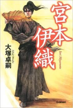 漫画『バガボンド』にも登場、宮本武蔵の息子・伊織が実はスゴい