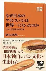 幕末から現代まで、日本のパンの歴史ってどうなってる?