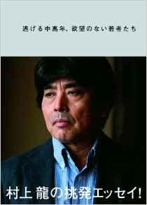 作家・村上龍が新社会人に向けて送る、挑発的サバイバルメッセージ