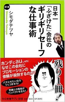 結婚していた「イケてるしヤバイ男・長島」、同企画の成功の理由が明かされる