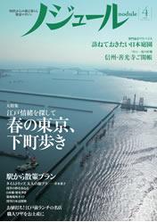 春の東京で江戸探訪!! 「下町情緒の散歩コース」