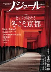 """今年で""""生誕""""400年 京都で生まれた「琳派」って何?"""