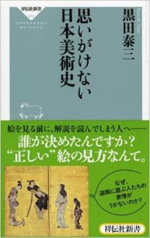 知ると違う 日本絵画における鑑賞の「ツボ」