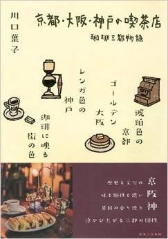 カフェ通がオススメする京阪神の名喫茶店