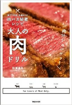 「豚肉は中までしっかり火を通してから食べる」という常識は間違いだった!?