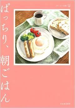 読めばアナタも食べたくなる、35篇の朝食エッセイ