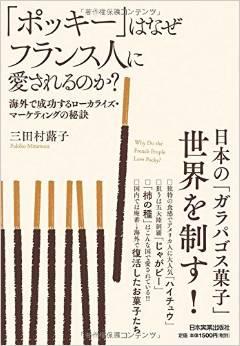 海外で大人気 日本のお菓子メーカーのグローバル化はナゼうまくいった?