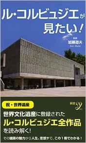 世界遺産になった国立西洋美術館 「8つ」の見どころとは?