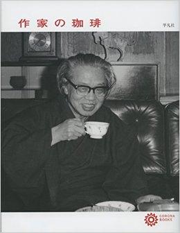 「古瀬戸珈琲店」、「カフェ・ド・ランブル」  作家たちが愛した珈琲の名店