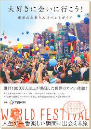お祭り好きなら海外のヤバイ奇祭に参加してみては?