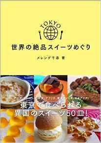 ピリ辛かき氷も? 東京で味わえる、世界の絶品スイーツ