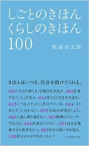 『暮しの手帖』前編集長・松浦弥太郎さんが大切にしている200の言葉とは?