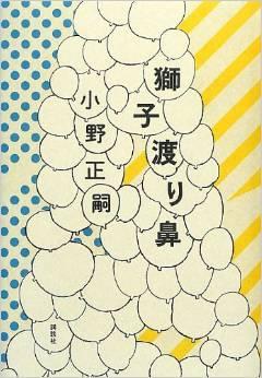 芥川賞作家・小野正嗣が描く ある少年の物語