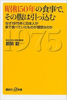 究極の健康食は昭和50年の日本の家庭料理