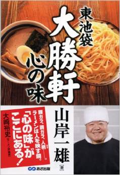 """""""つけ麺の生みの親""""山岸一雄さん、キヤノン御手洗氏と腕相撲した日も"""