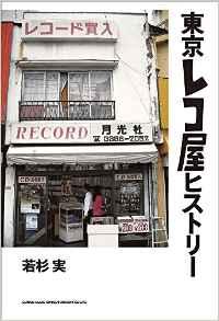 日本最古の輸入レコード店は銀座にあった?