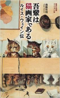 漱石にも影響を与えた!? 猫好きなら知っておきたいイギリスの有名猫画家
