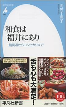 北陸新幹線開業に湧く金沢……でも、本物の和食を味わいたいなら福井に行くべし!