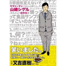 今、話題の漫画『サラリーマン山崎シゲル』がついに連載スタート!