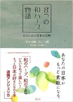海外モノにはない日本古来の「和ハーブ」の魅力とは