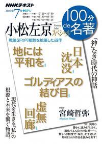 空前の大ベストセラー『日本沈没』