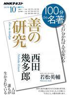 西田哲学における善と宗教