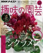 季節の先取りが粋! 江戸時代の促成栽培技術