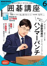 おしえて!平田智也七段!