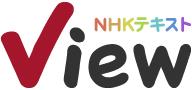 NHKテキストVIEW
